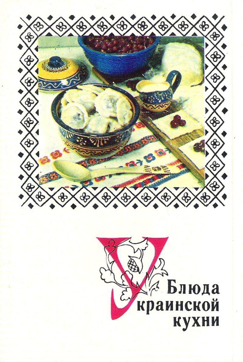 Блюда русской кухни открытки, пошлом смешные открытка