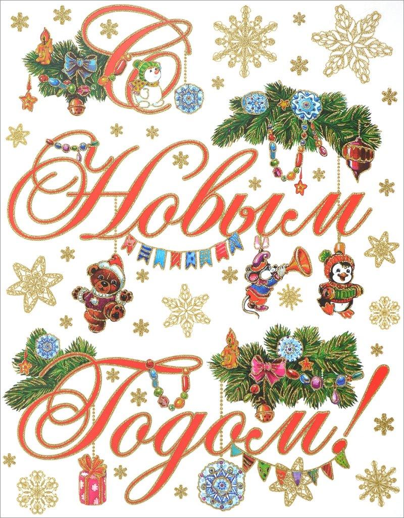Красивая надпись с новым годом в картинках